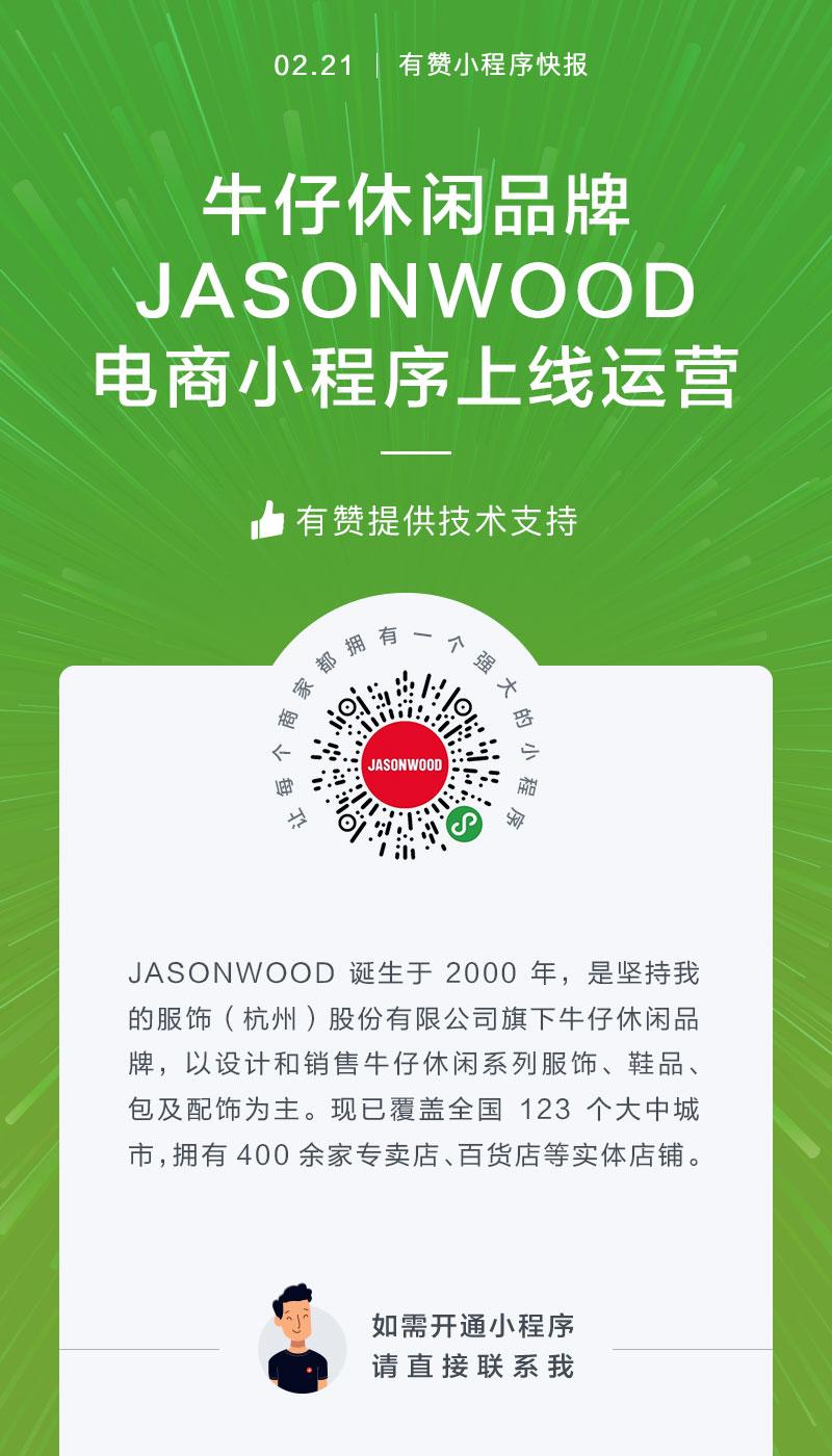 男装-JASONWOOD案例图片