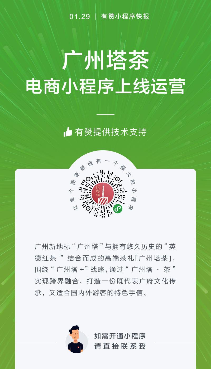 茶-广州塔茶案例图片