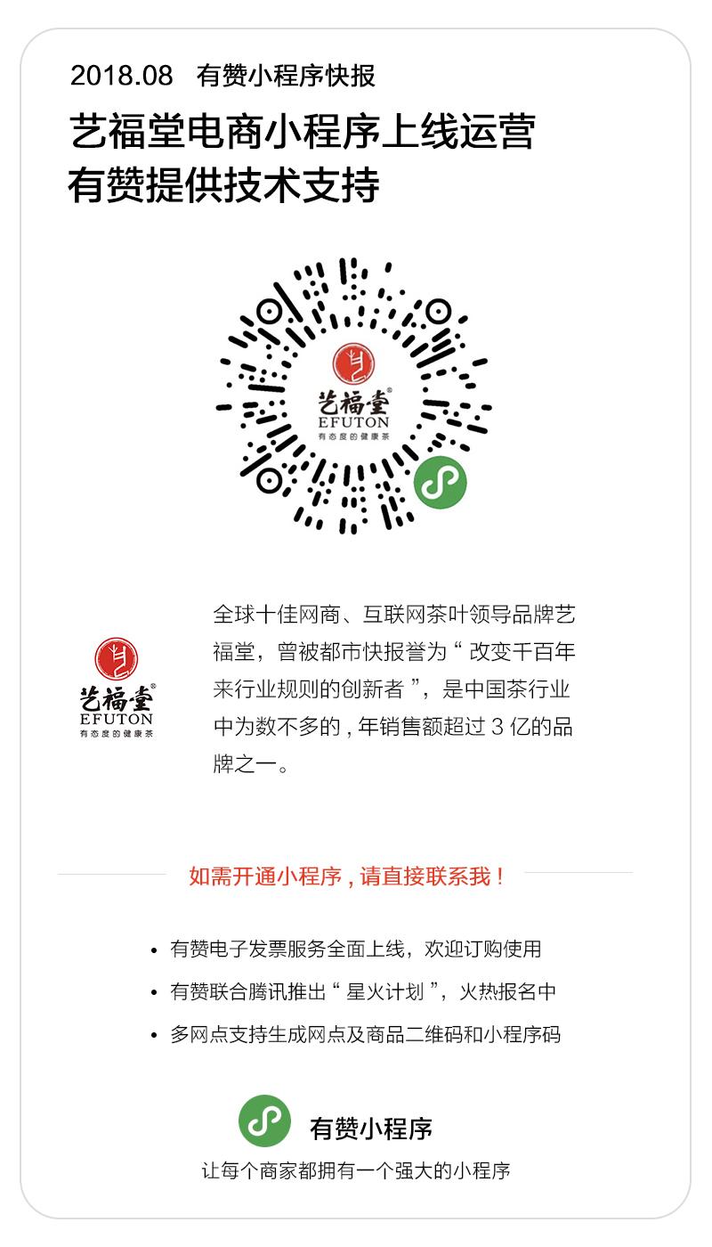 茶-艺福堂案例图片