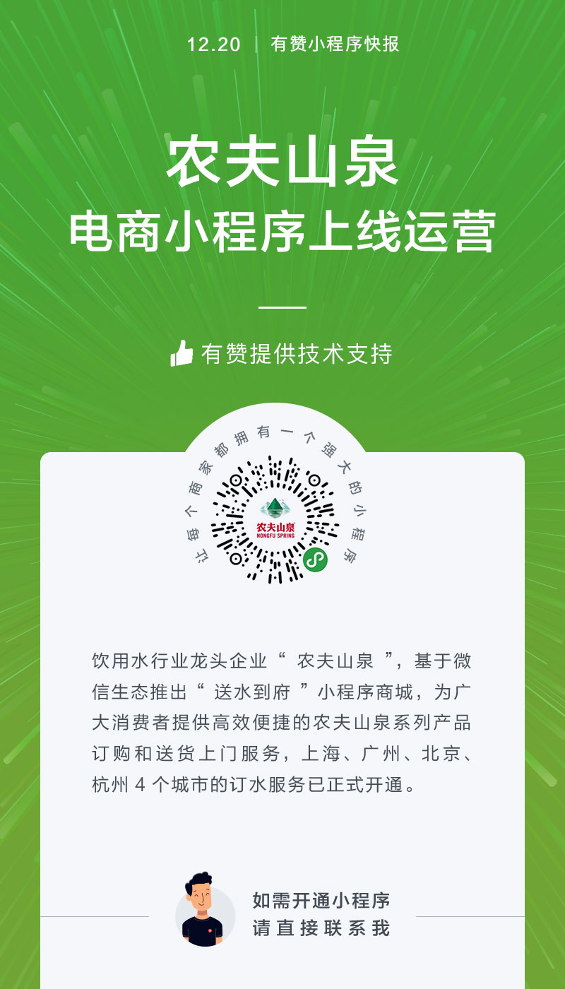 茶饮酒水-农夫山泉案例图片