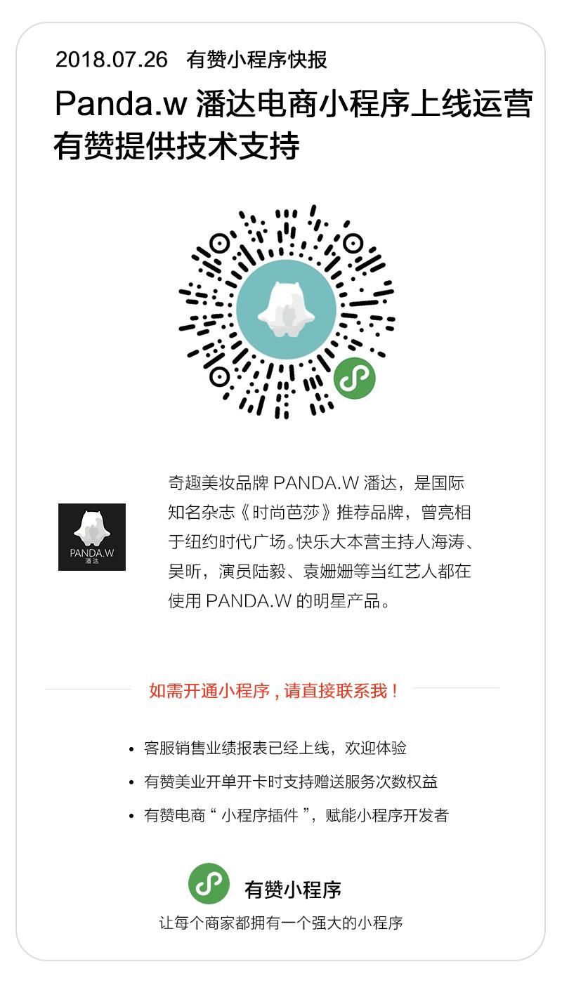 美妆-潘达panda案例图片