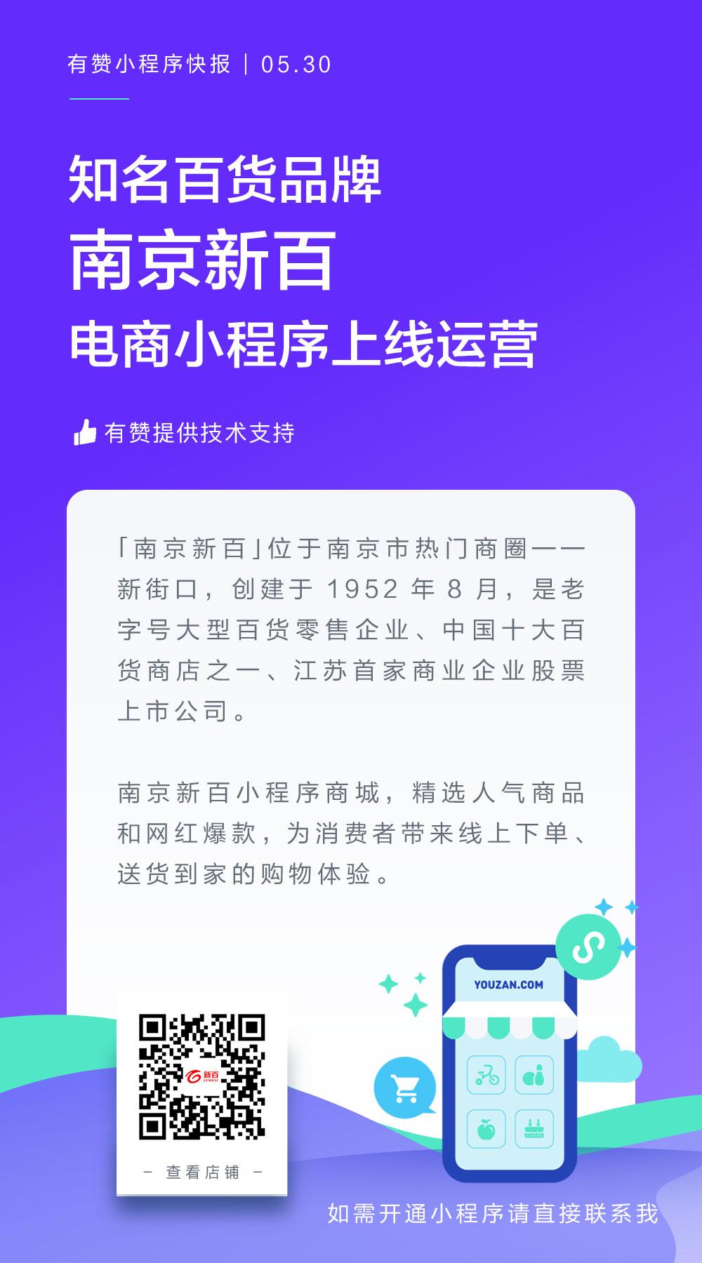 南京新百案例图片