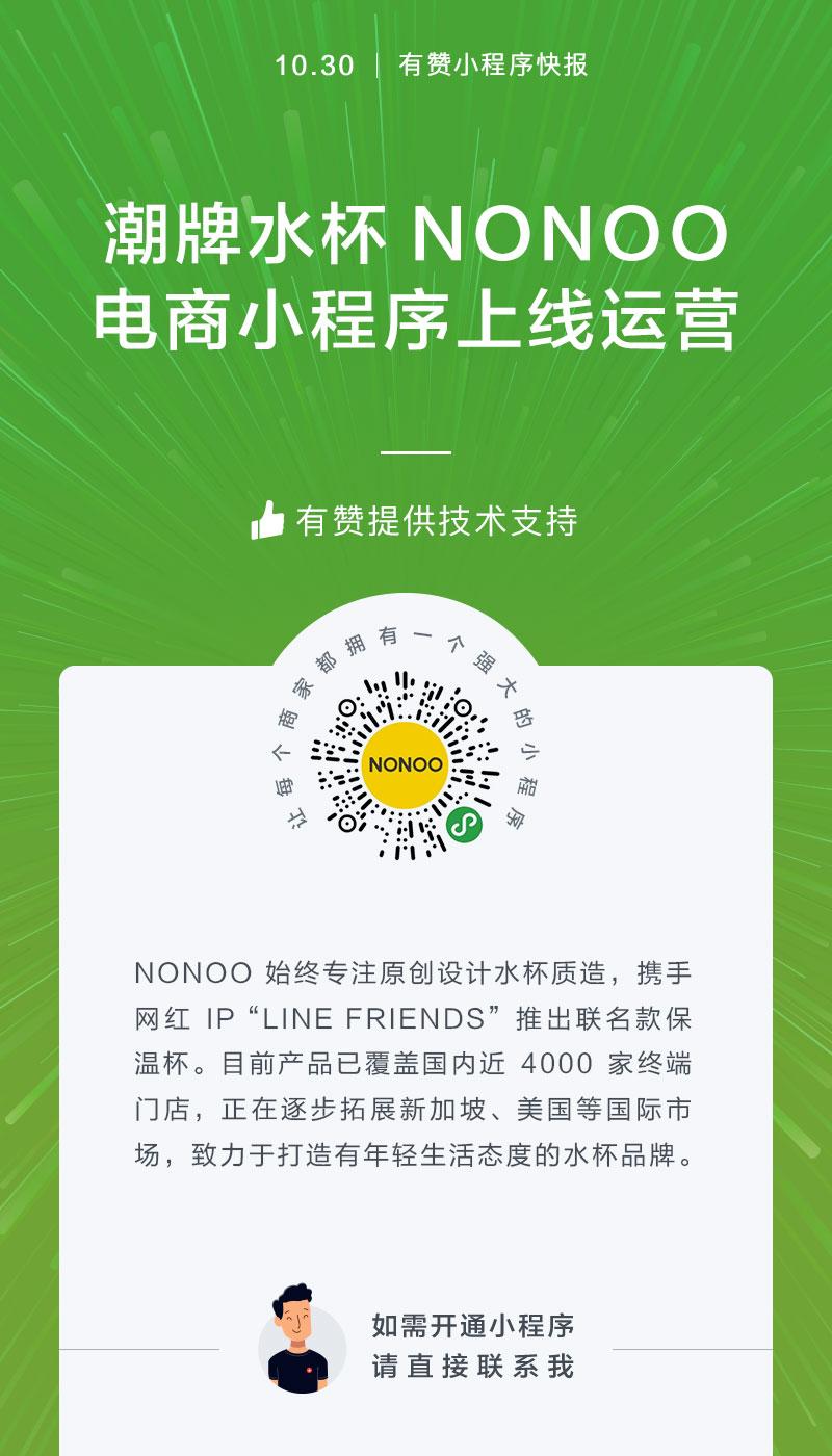 百货-NONOO潮牌水杯案例图片