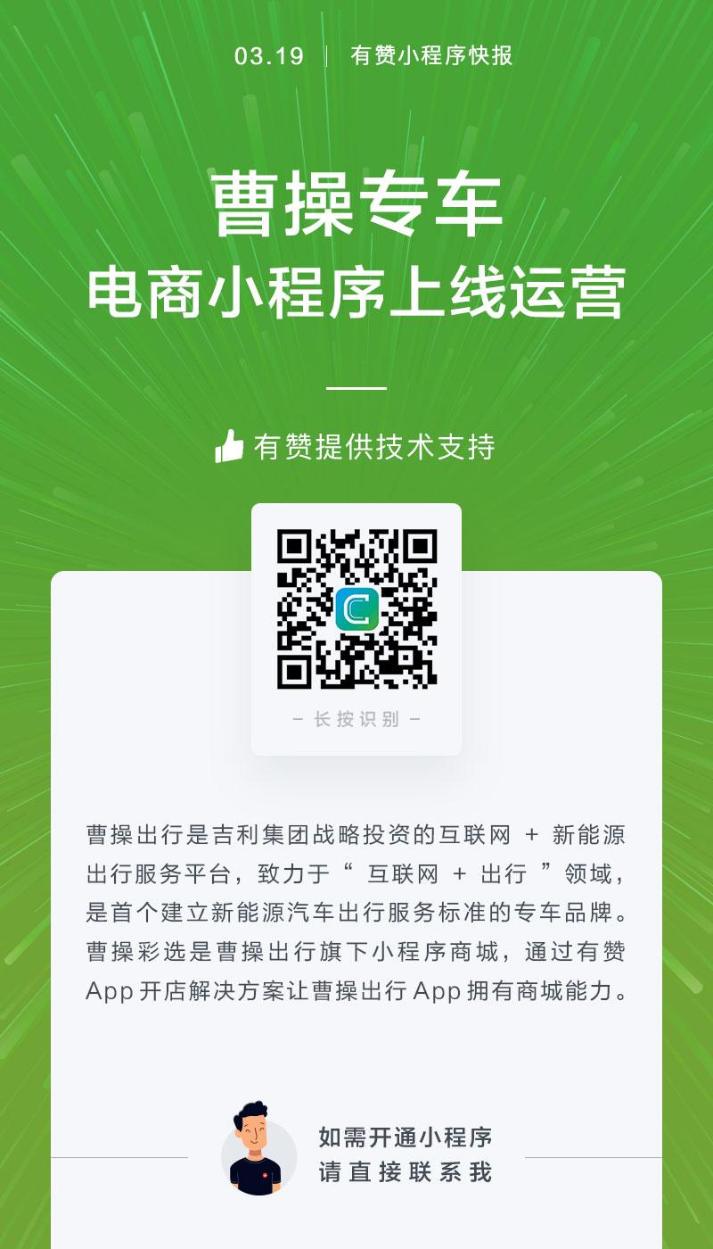 百货-曹操专车案例图片