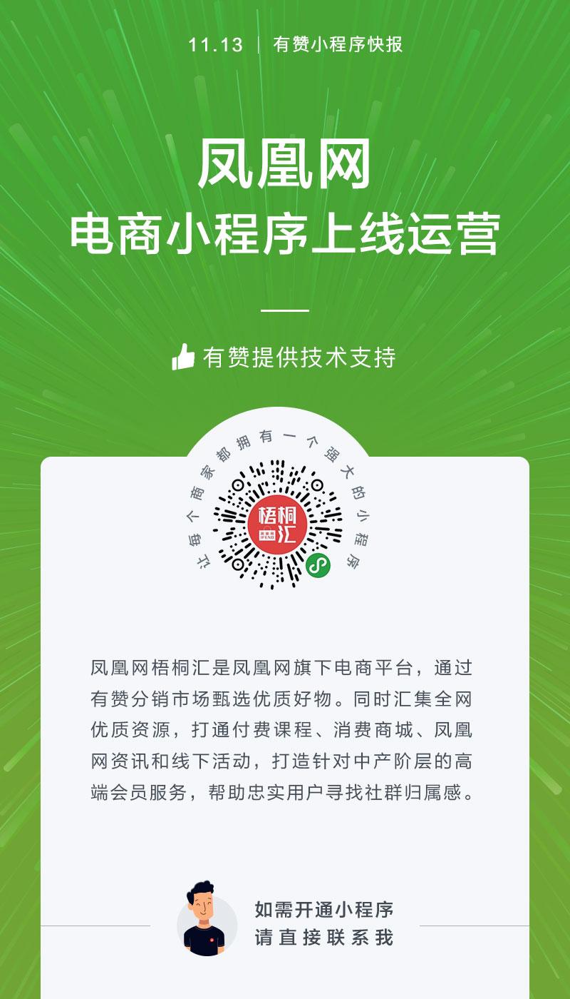 百货-凤凰网案例图片