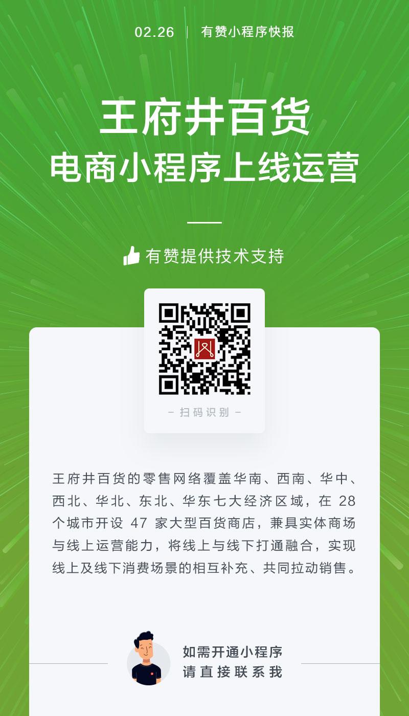 商超-王府井百货案例图片