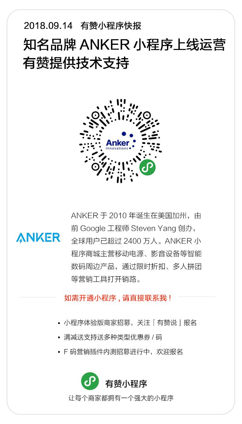 数码家电-Anker案例图片