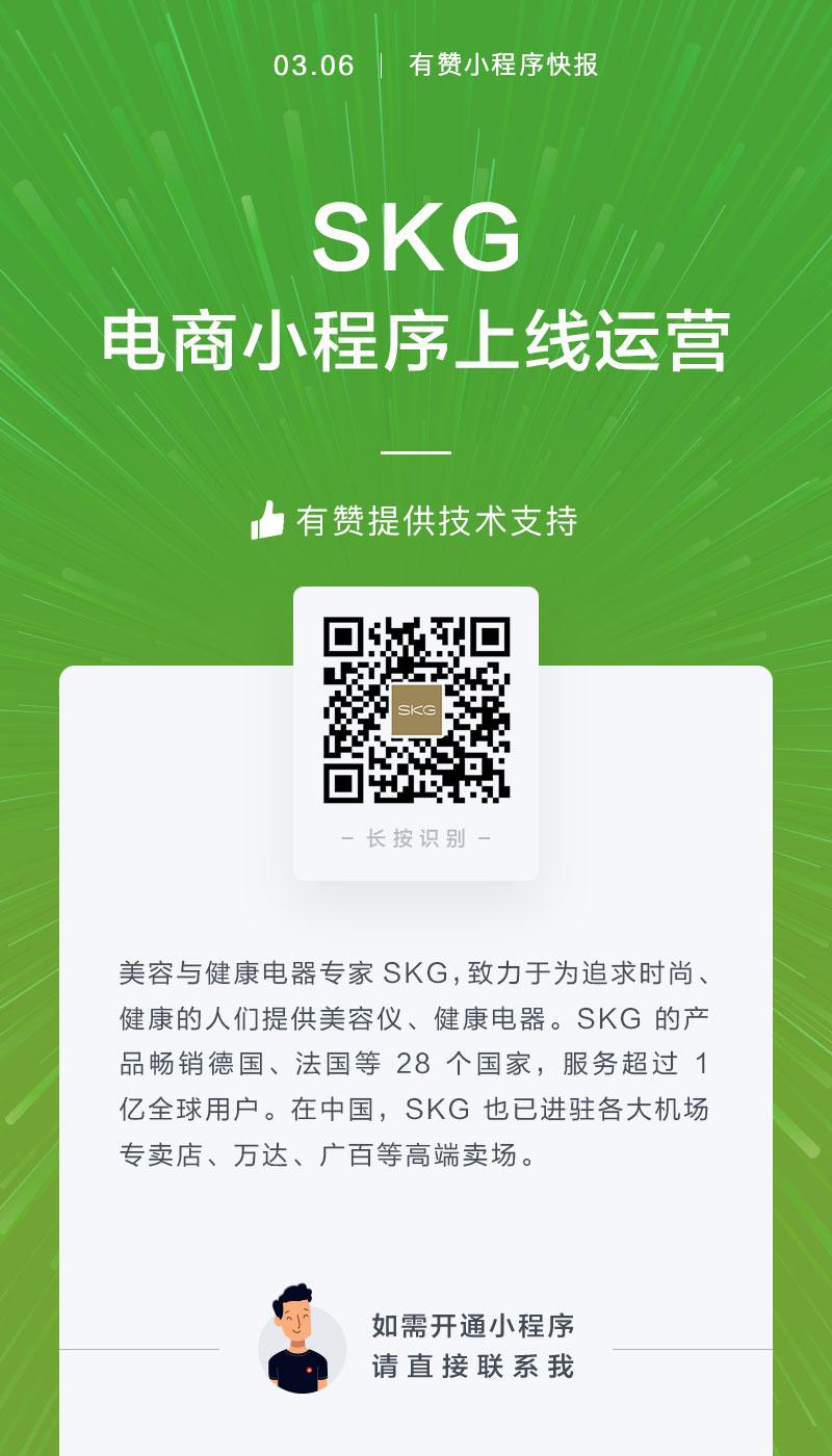 数码家电-SKG案例图片