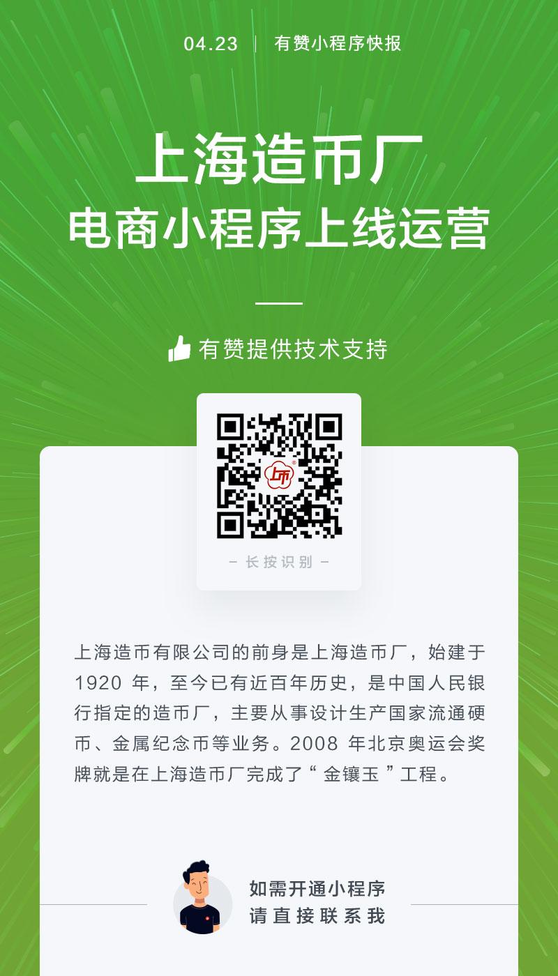 上海造币厂案例图片