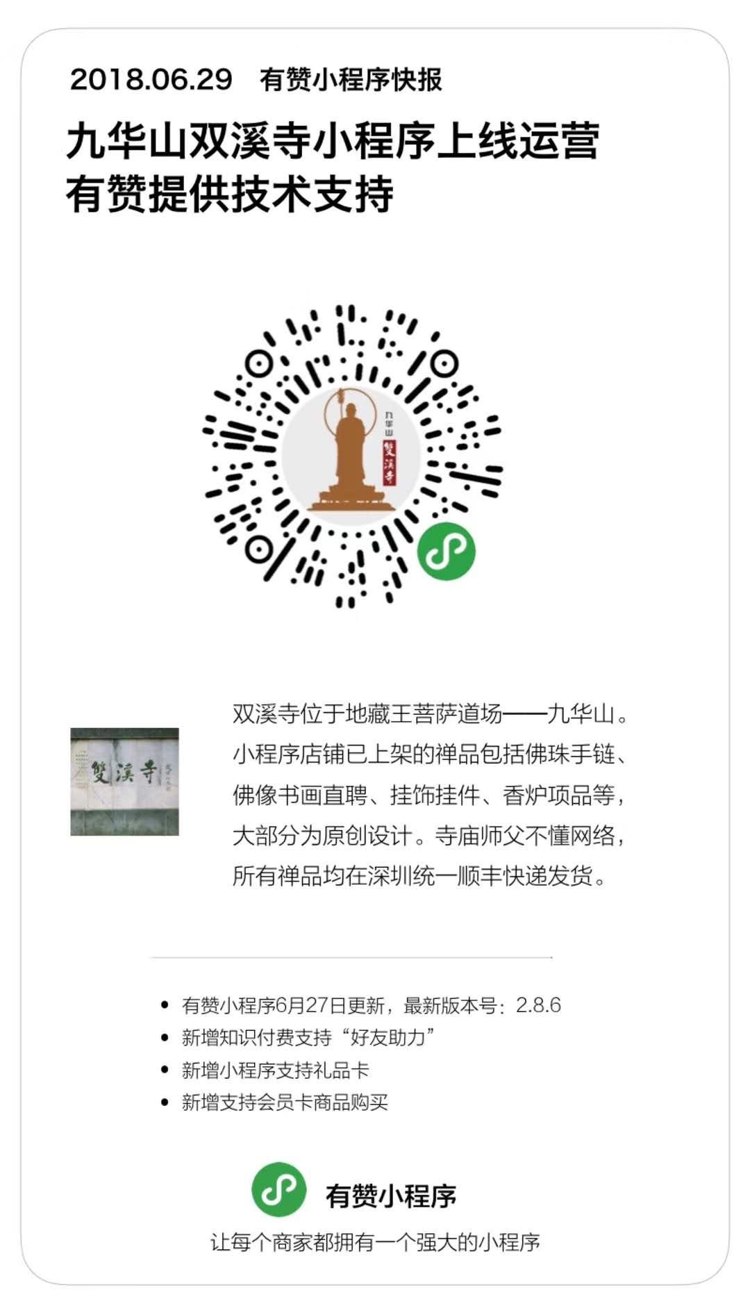民俗文化-九华山双溪寺案例图片