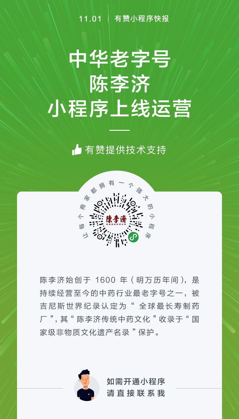 滋补保健-陈李济案例图片