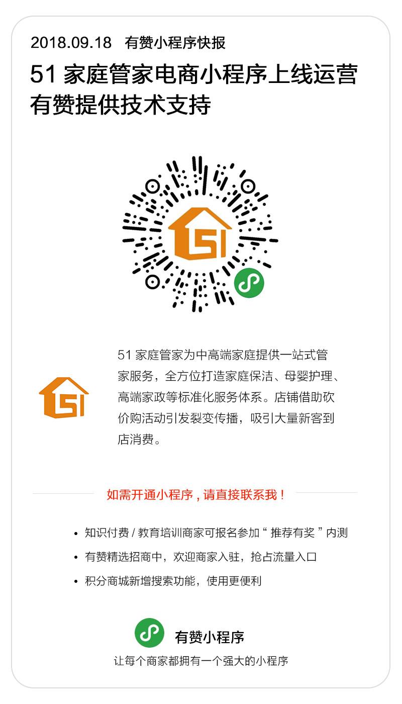 家政服务-51家庭管家案例图片