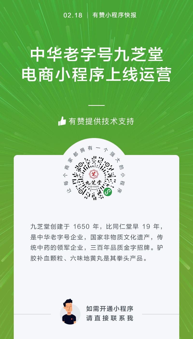 中医馆-九芝堂案例图片