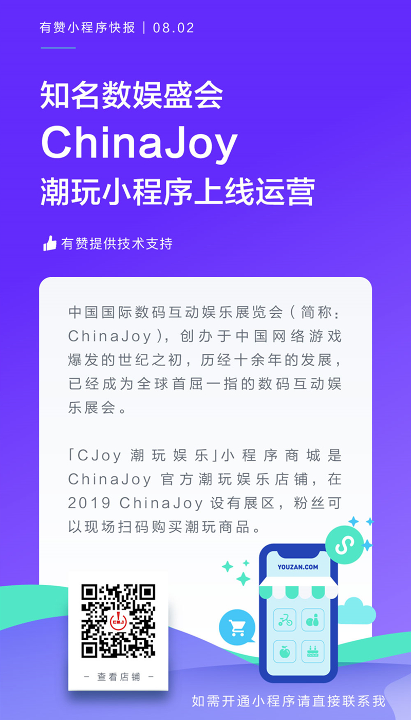 CJoy潮玩娱乐案例图片