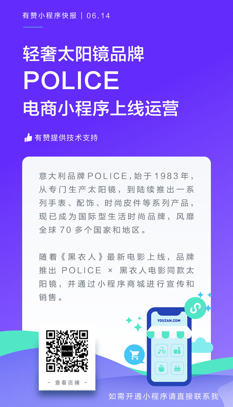 POLICE案例图片